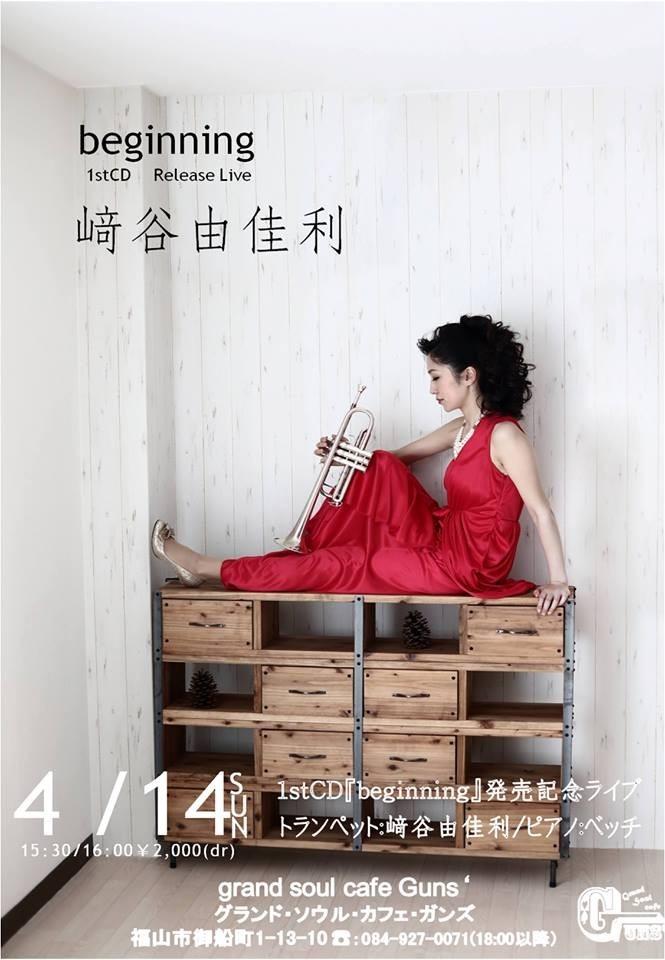 【4/14】﨑谷由佳利 1stCD『beginning』発売記念ライブ