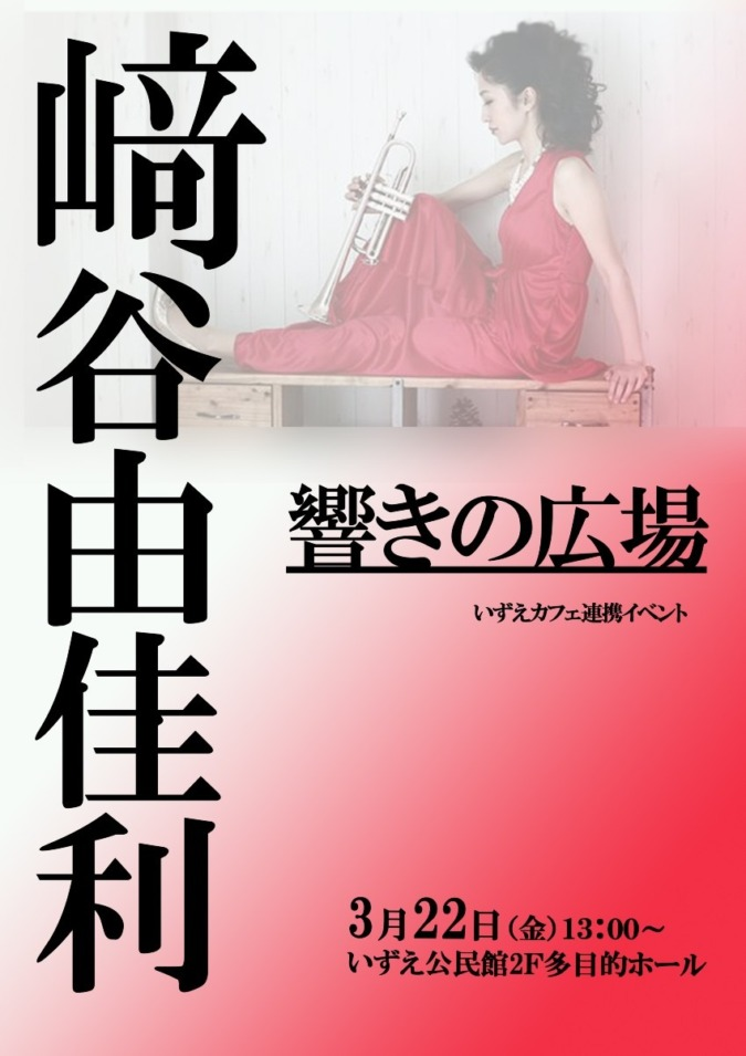 﨑谷由佳利 響きの広場 3月22日