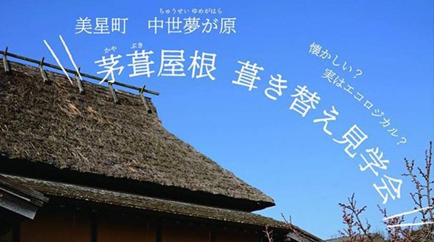【4/5~4/6】中世夢が原 茅葺屋根の葺き替え見学会