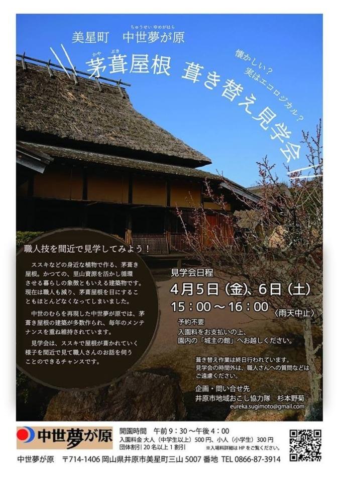 【4/5~6】中世夢が原 茅葺屋根の葺き替え見学会