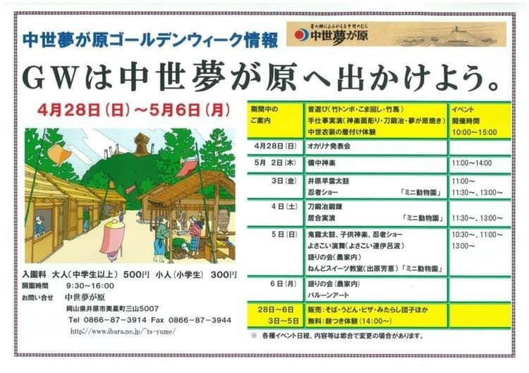 【4/28(日)~5/6(月)】中世夢が原 ゴールデンウィーク・イベント情報
