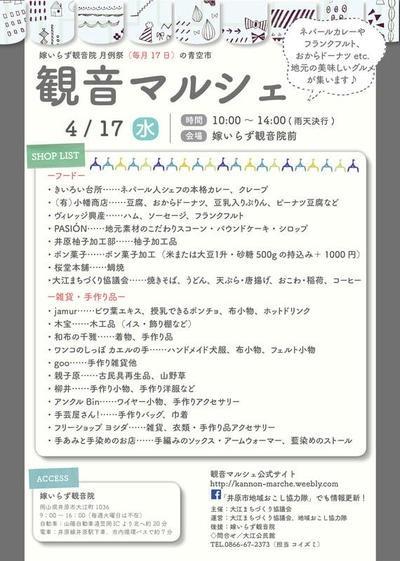 【4/17】観音マルシェ