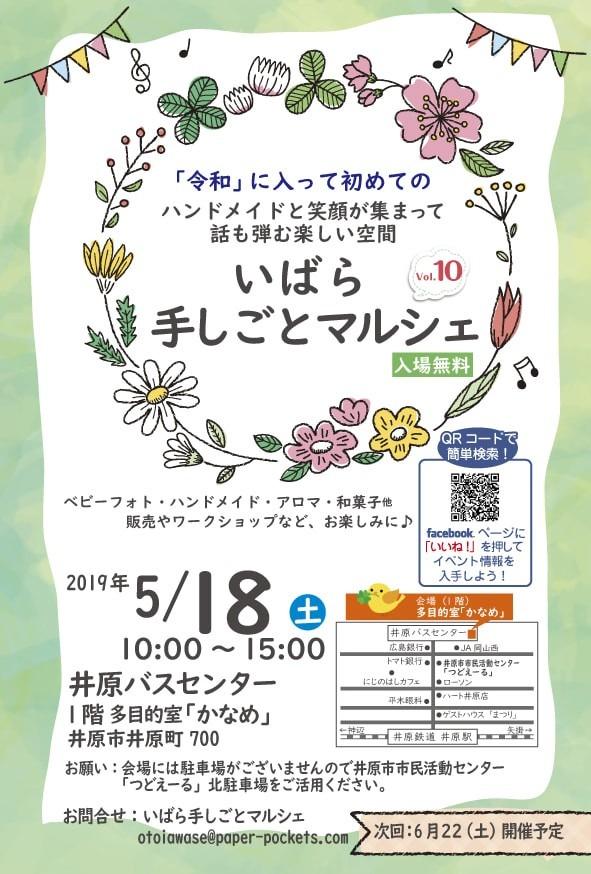 【5/ 18(土)】いばら手しごとマルシェ