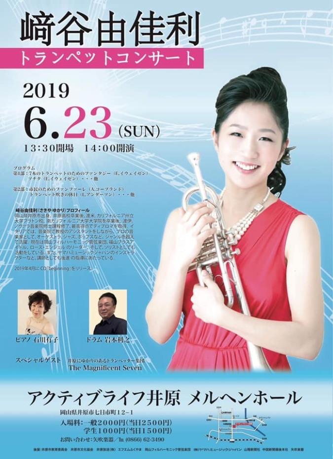 【6/23(日)】﨑谷由佳利 トランペットコンサート