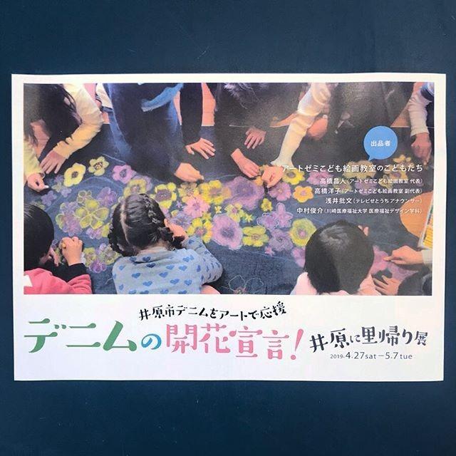 【4月27日(土)〜5月7日(火)】デニムの開花宣言!井原に里帰り展