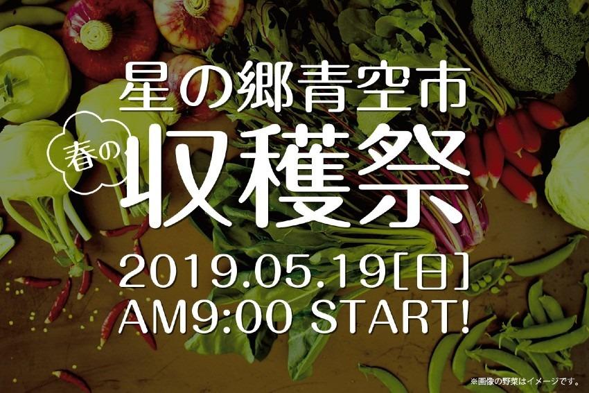 【5/19(日)】星の郷 青空市 2019春の収穫祭