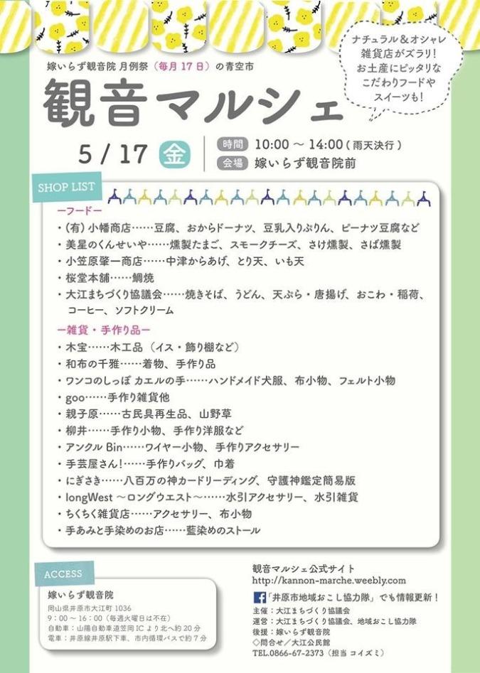 【5/17(金)】観音マルシェ