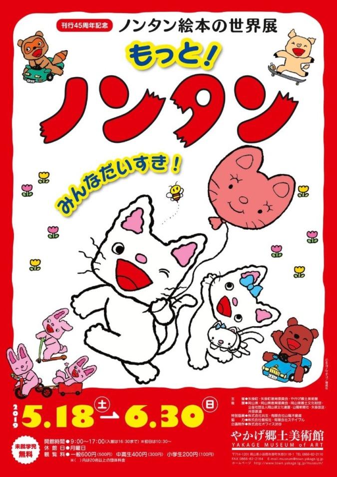 【5/18(土)~6/30(日) ノンタン絵本の世界展「もっと!ノンタン」