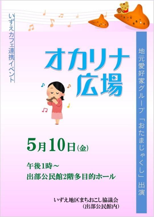【5/10(金)】オカリナ広場(いずえカフェ連携イベント)