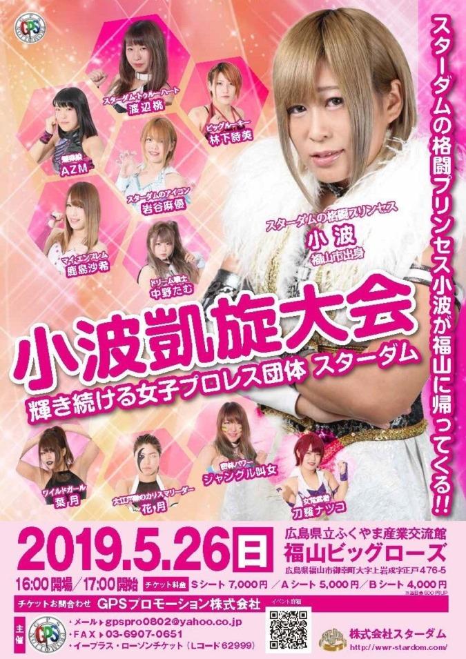 【5.26 (日)】  小波凱旋大会/広島・福山ビッグローズ