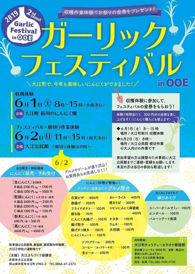 【6/2(日)】ガーリックフェスティバル in OOE