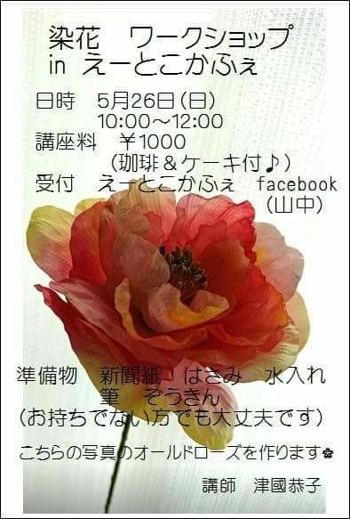【5/26(日)】染花ワークショップ
