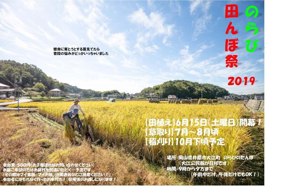 【6/15(土)~】のらびの田んぼ祭り2019