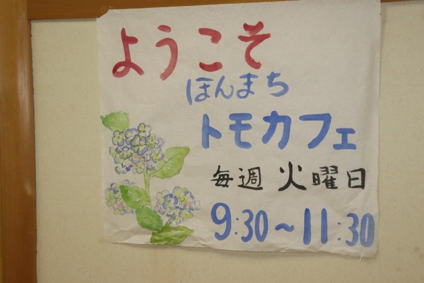 【井原町】ほんまちトモカフェ (毎週 火曜日)