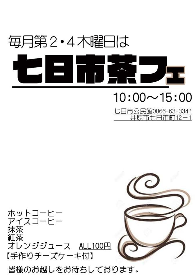 七日市茶フェ