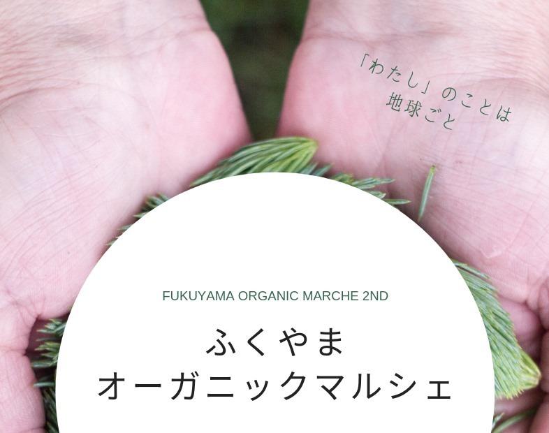 【6/30(日)】第2回 ふくやまオーガニックマルシェ