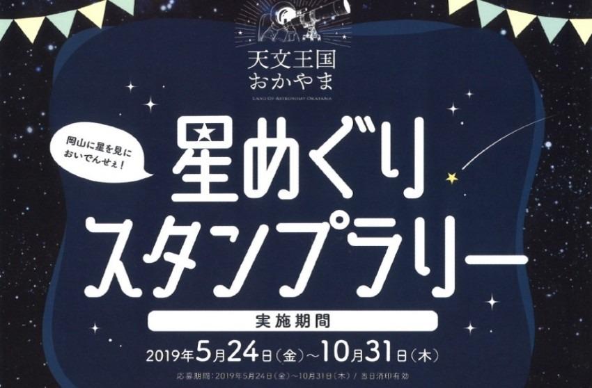 10月31日(木)まで「天文王国おかやま」星めぐりスタンプラリー実施中!