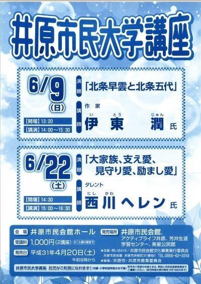 【6/9(日)】井原市民大学講座「北条早雲と北条五代」