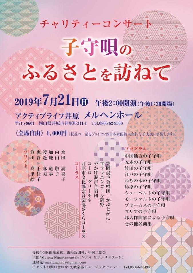 7月21日(日)「子守唄のふるさとを訪ねて」チャリティーコンサート