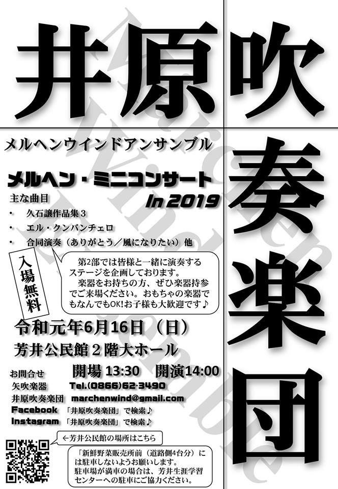 【6/16(日)】メルヘン・ミニコンサート in 2019