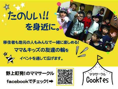 ママサークル【Cookies-クッキーズ-】メンバー募集!