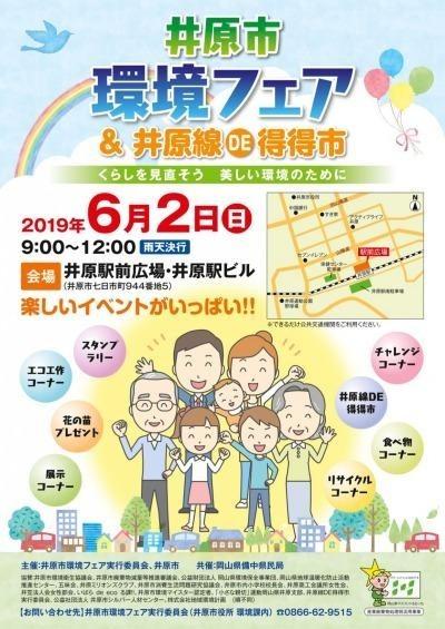 6月2日(日)「井原市環境フェア」が「井原線DE得得市」と同時開催!