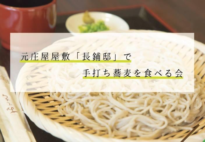 【6/1~2】元庄屋屋敷「長鋪邸」で手打ち蕎麦を食べる会! *予約不要です