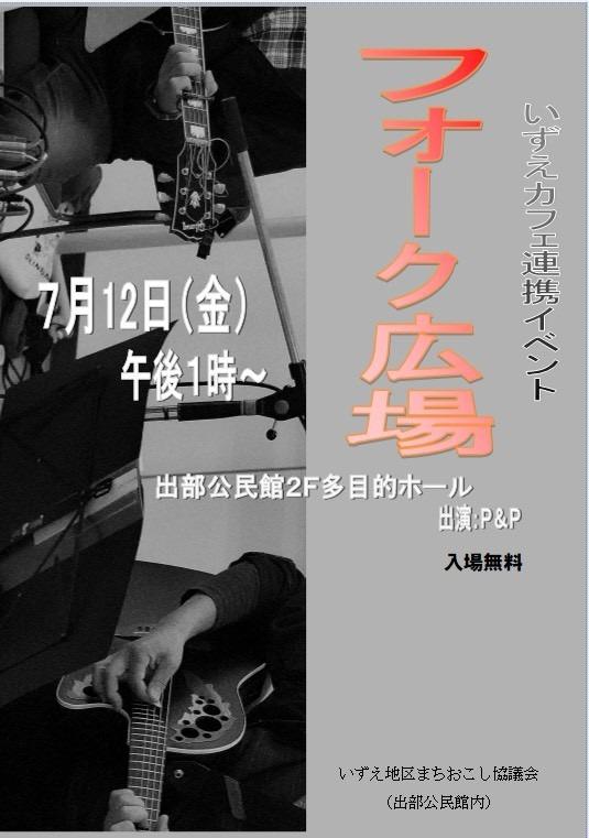 【7/12(金)】P&P フォーク広場
