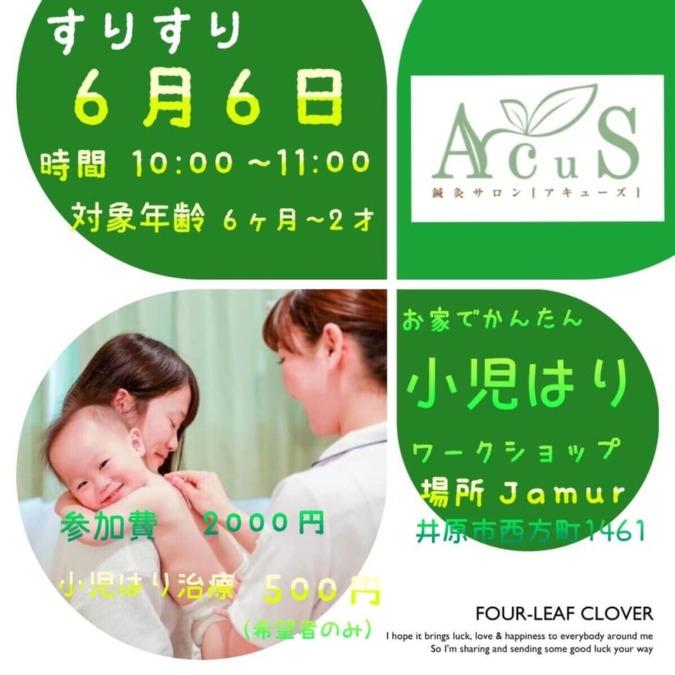 【6/6(木)】小児はりワークショップ