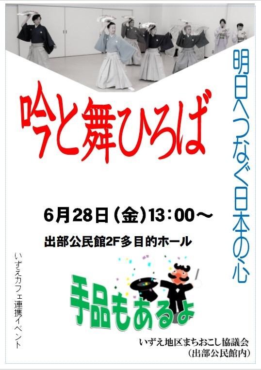 6月28日(金)いずえカフェ連携イベント「吟と舞ひろば」