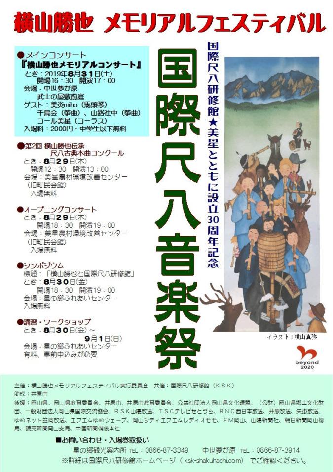 8月31日 国際尺八音楽祭 横山勝也メモリアルコンサート