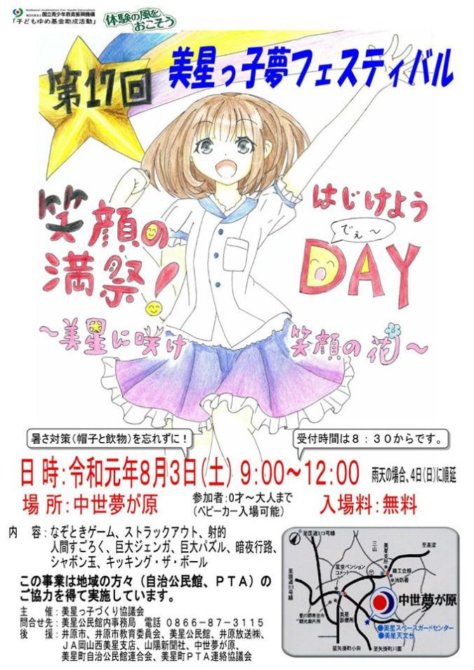 8月3日(土)美星っ子夢フェスティバル