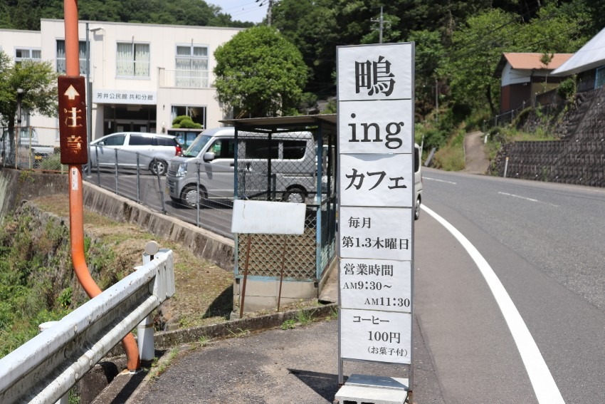 【芳井町共和】鴫ingカフェ(第1・3木曜日)