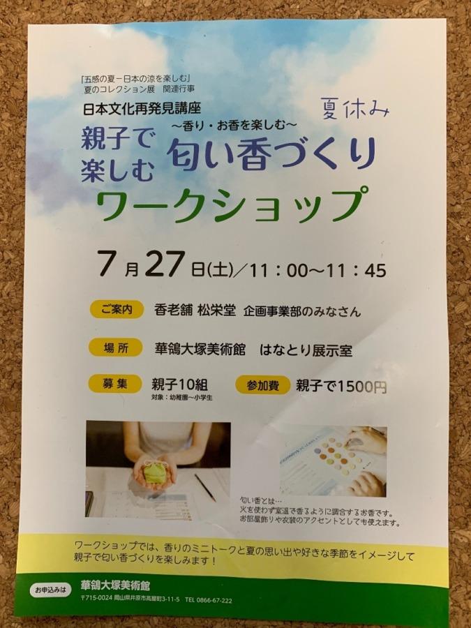 【7/27土】親子で楽しむ 匂い香づくりワークショップ