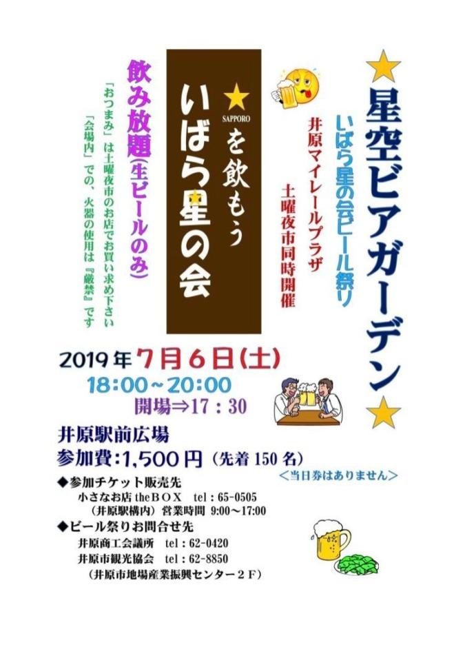 【7/ 6(土)】星空ビアガーデン2019