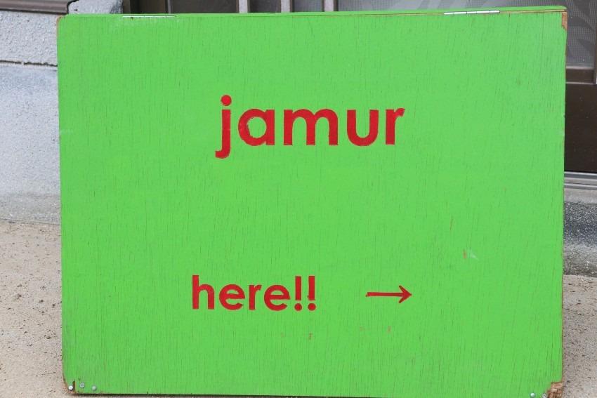 【西方町】jamur copi-ジャムールコピ-(最終 火曜日)