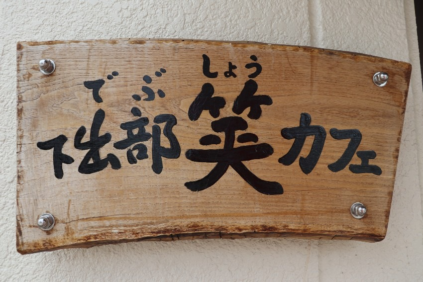 【下出部町】下出部笑カフェ(第1木曜日)