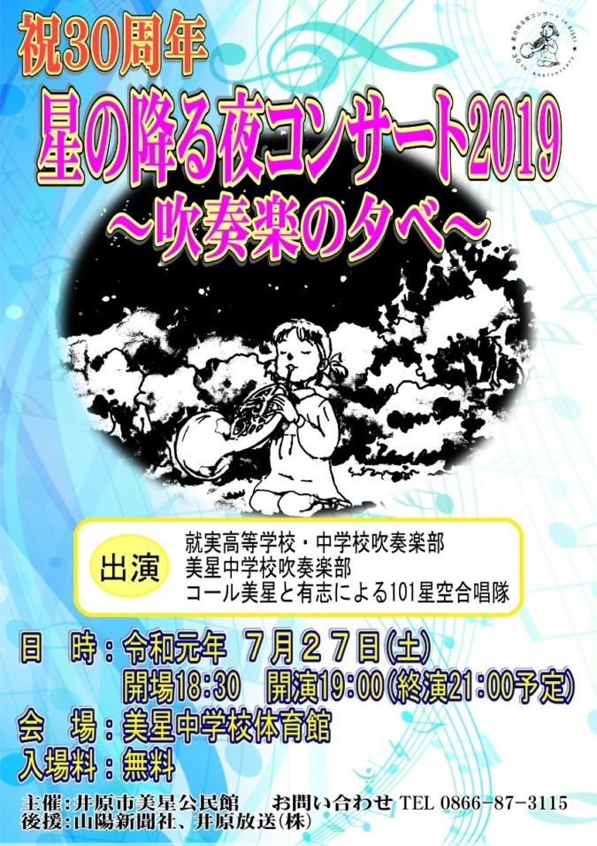 【7/27(土)】 星の降る夜コンサート2019~吹奏楽の夕べ~