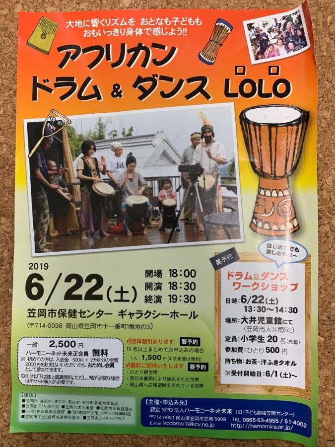 【6/22土】アフリカンドラム&ダンスLOLO