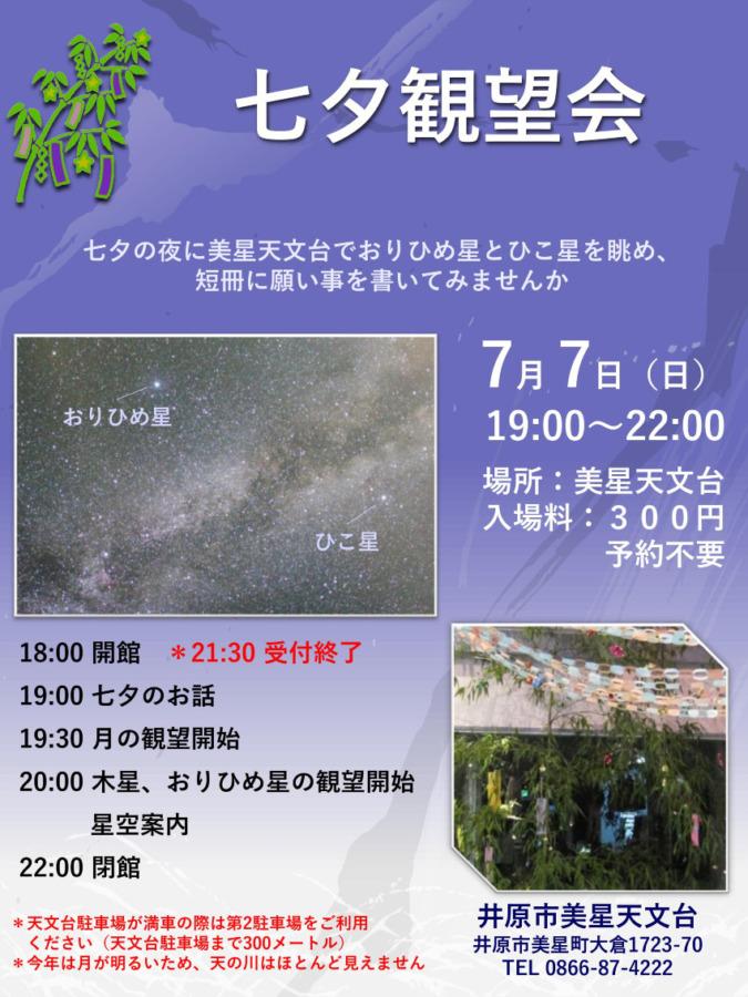 7月7日 七夕観望会 美星天文台