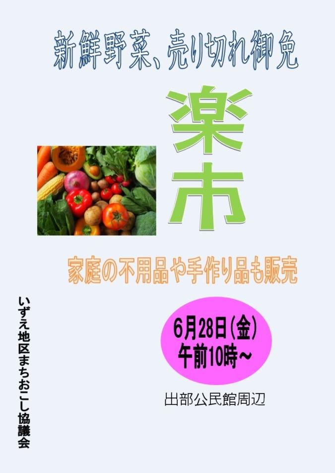 6月28日(金)出部公民館周辺で「楽市」