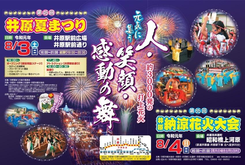 【8/3(土)】井原夏祭り2019