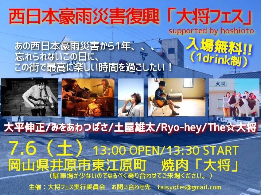 【7/6(土)】西日本豪雨災害イベント「大将フェス」