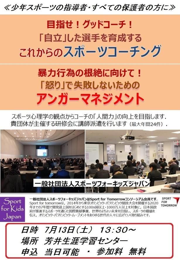 【7/13 土】「自立した選手」を育成するスポーツコーチングセミナー