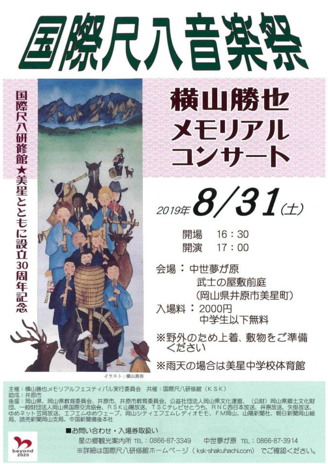 8月31日(土) 横山勝也メモリアルコンサート