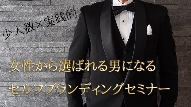 【8/10(土)】女性から選ばれる男になる、セルフブランディングセミナー