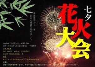 チャンプルー4周年 花火大会