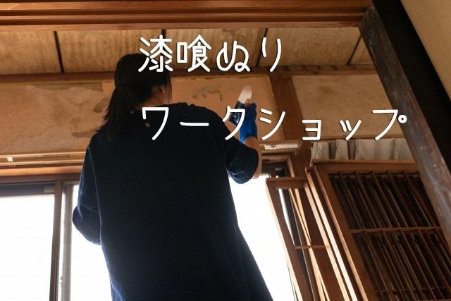 【7/27(土)】空き家の漆喰塗りワークショップ