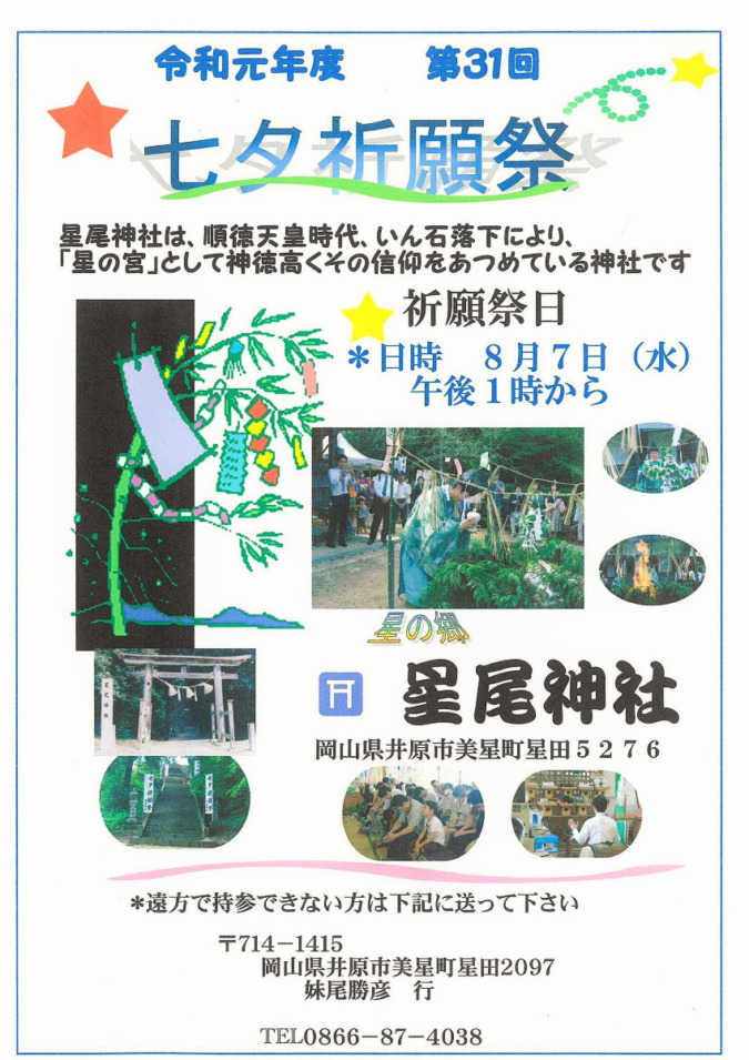 8月7日 星尾神社の七夕祈願祭