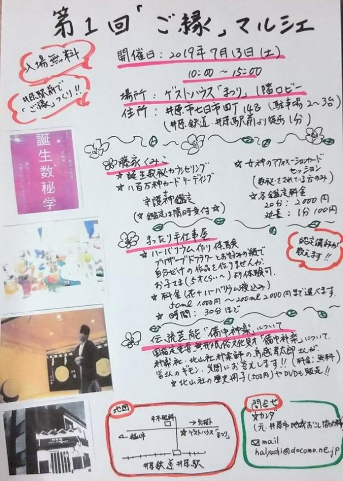 【7/13 土】第1回「ご縁」マルシェ